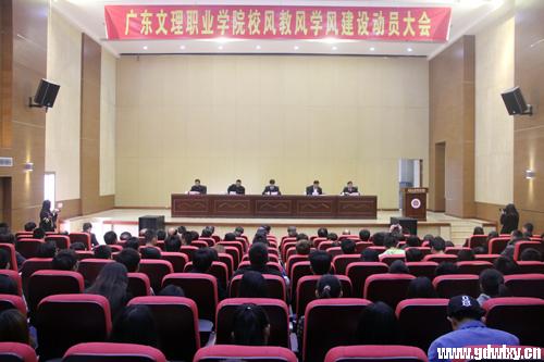 广东文理学院校风,教风,学风建设动员大会