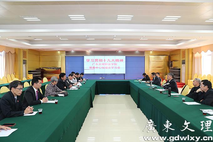 学院2017年基层党建工作在广东省名列前茅