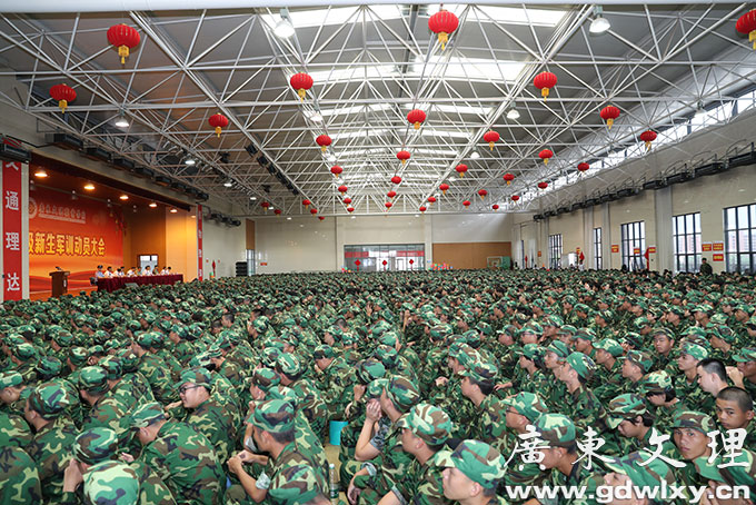 广东文理学院召开2018级新生军训动员大会