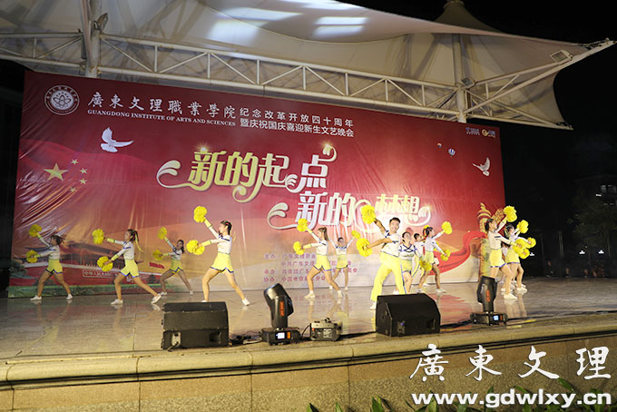 学院举办庆祝国庆迎新生文艺晚会
