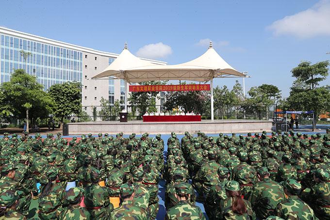 【广东文理】学院举行2019级新生军训动员会